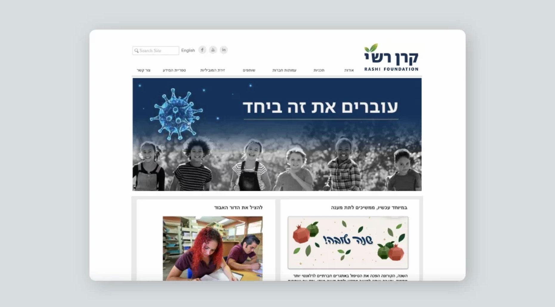 exemple-de-site-internet-traduit-en-hebreux